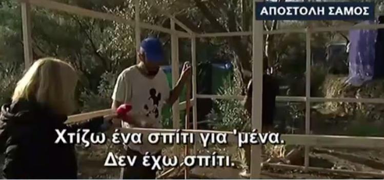 """Αποτέλεσμα εικόνας για Χτίσιμο «κωμόπολης» από μετανάστες στη Σάμο, μέσα σε δάσος!!!"""""""