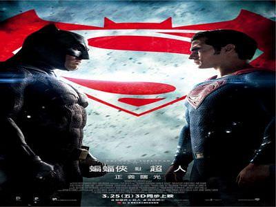 蝙蝠俠對超人 影評