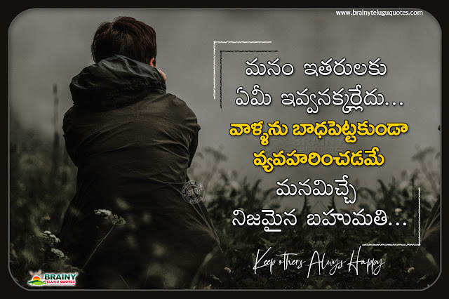 nice words on life in telugu, true relationship quotes in telugu, best words for success in telugu