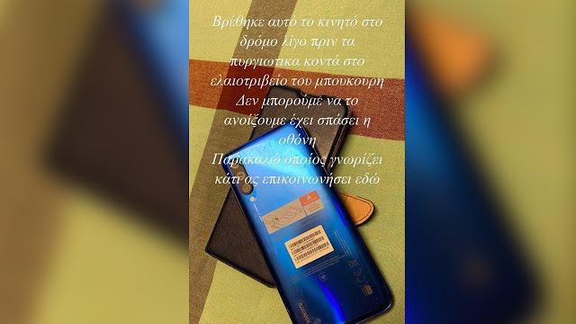 Ναύπλιο: Μήπως χάσατε το κινητό σας;