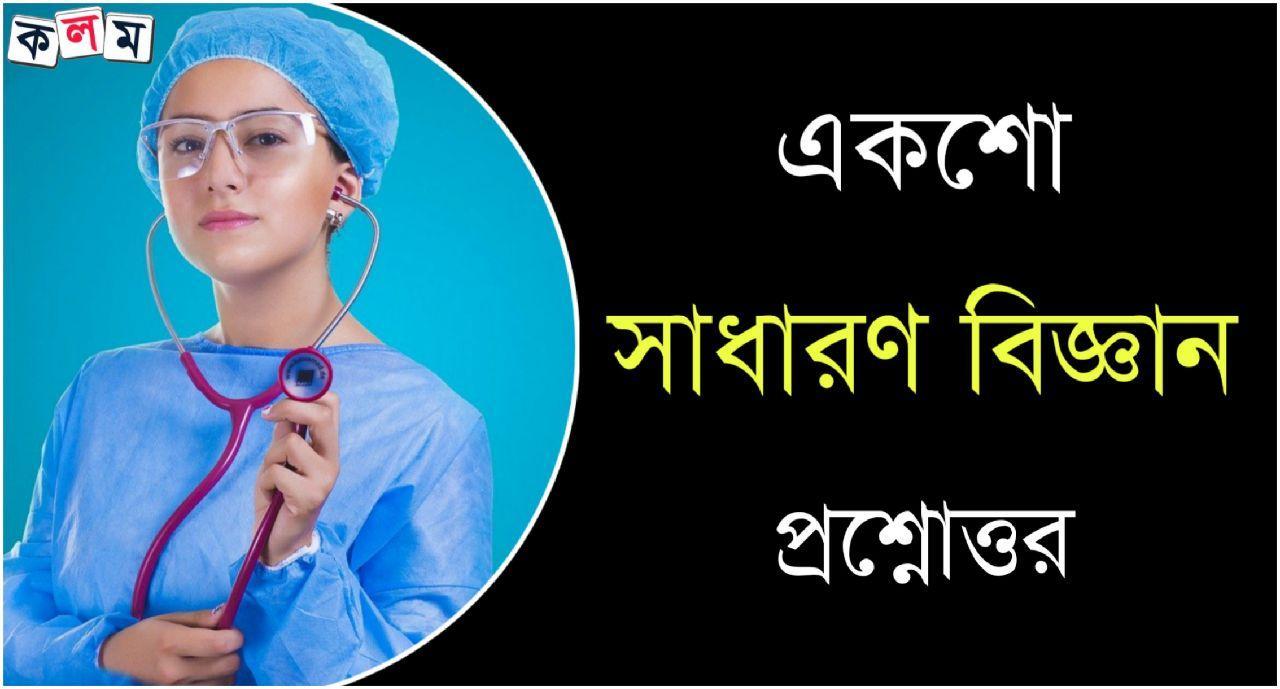 Bengali General Science Questions and Answers PDF for All Competitive Exam - সাধারণ বিজ্ঞান প্রশ্ন ও উত্তর PDF