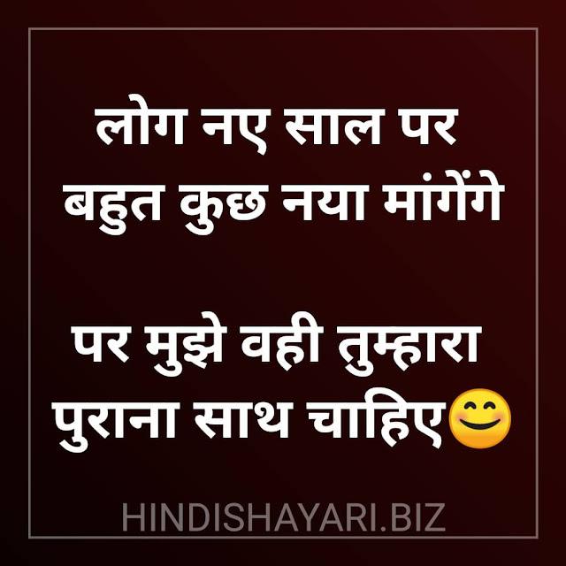 Log Naye Saal Par Bahut Kuchh Naya Mangenge  Par Mujhe Vahi Tumhara Purana Saath Chahiye   Happy New Year Status   Happy New Year Shayari
