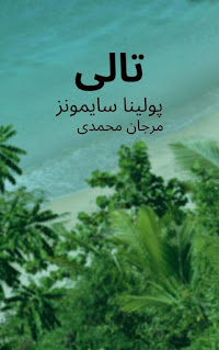 تالی (رمان) نوشته: پولینا سایمونز ترجمه: مرجان محمدی