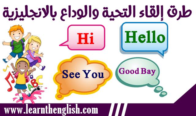 المحادثة في اللغة الإنجليزية طرق إلقاء التحية والوداع