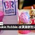 Baskin Robbin 冰淇淋折扣25%!想要吃的朋友别错过咯~【特定分行】