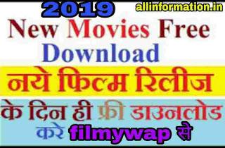 Filmywap se movie download kaise kare puri jankari hindi me