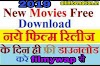 Filmywap se movie download kaise kare puri jankari hindi me