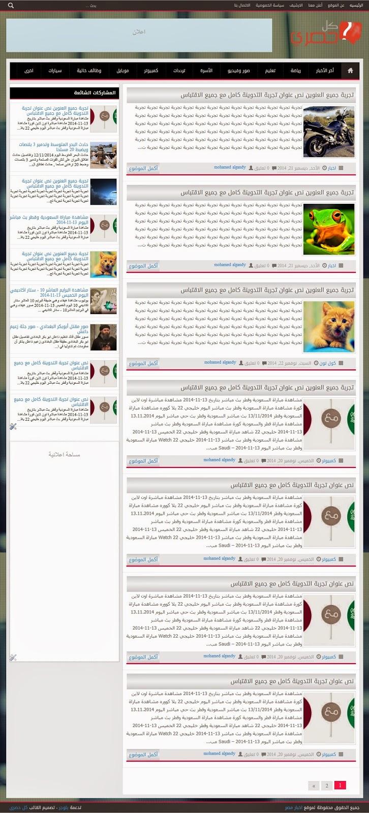 قالب كل حصرى لمدونة بلوجر 2015
