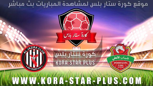 مشاهدة مباراة شباب الأهلي دبي والجزيرة بث مباشر بتاريخ 06-02-2020 دوري الخليج العربي الاماراتي كورة ستار بلس