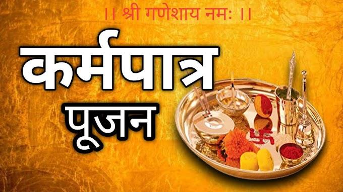 कर्मपात्र  पूजन एवं तिलक धारण  आदि  || karmpatra poojan tilak dharan etc..