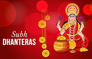 dhanteras 2019 wishes, dhanteras greetings