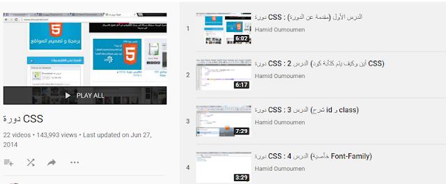 دورة CSS