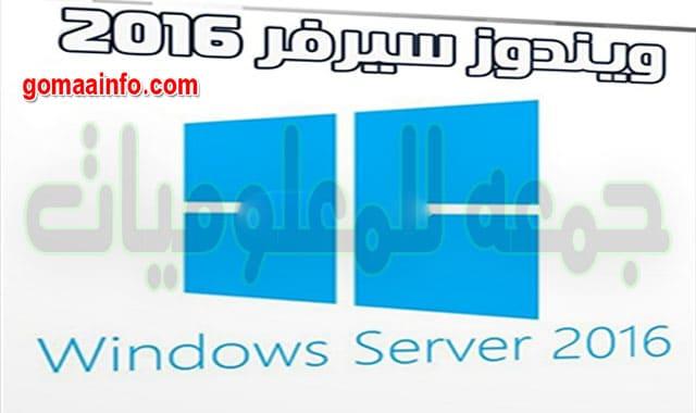 تحميل ويندوز سيرفر 2016 | Windows Server 2016 x64 VL | مايو 2020