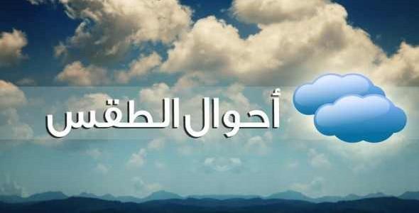 """""""الارصاد الجوية"""" اخبار الطقس اليوم الأحد 29-5-2016 فى مصر .. إرتفاع تدريجي من اليوم في درجات الحرارة"""