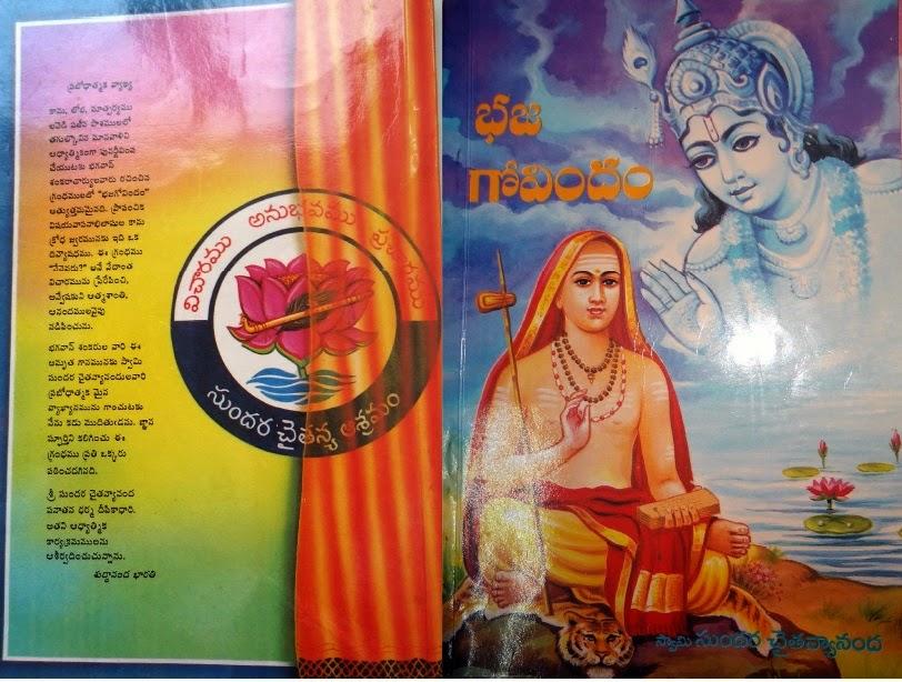 భజగోవిందం బుక్ మరియు ప్రవచనములు .mp3 files