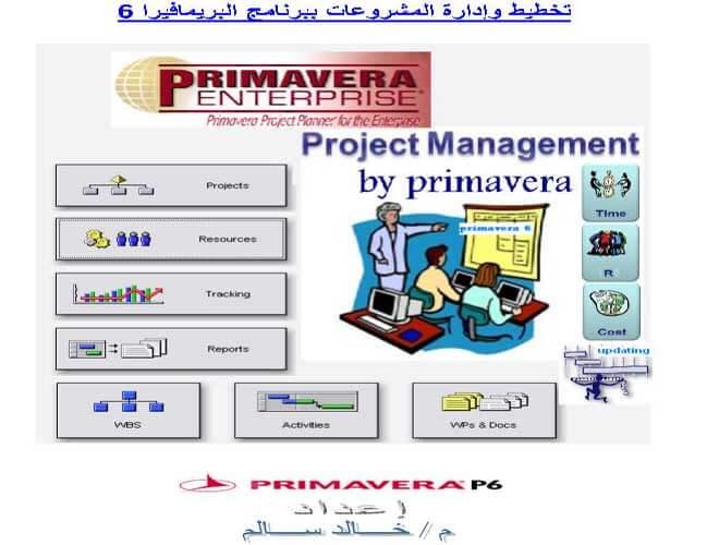 دورة تخطيط وإدارة المشروعات باستخدام برنامج البريمافيرا  للمهندس خالد سالم