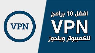 أفضل 10 برامج VPN آمن ومجاني للويندوز لسنة 2021