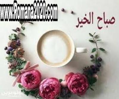 اروع رسائل صباح الخير صباح الورد صور صباح الخير دعوة صباحية
