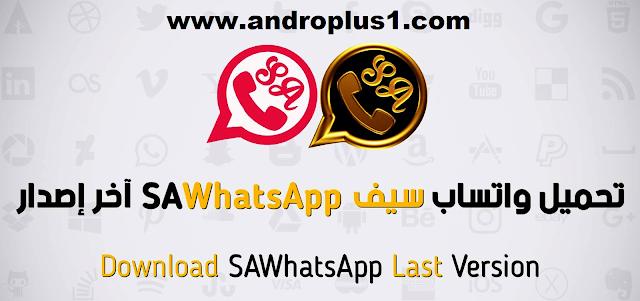 sawhatsapp الزهري