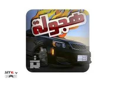 تحميل لعبة هجوله Hajwala Drift للكمبيوتر والاندرويد والايفون برابط مباشر