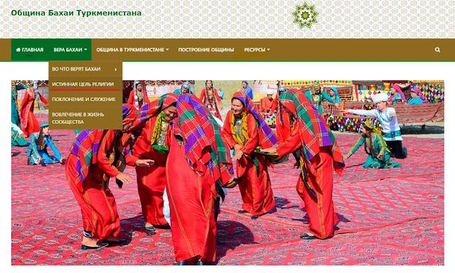 Снимок экрана сайта общины бахаи Туркмении