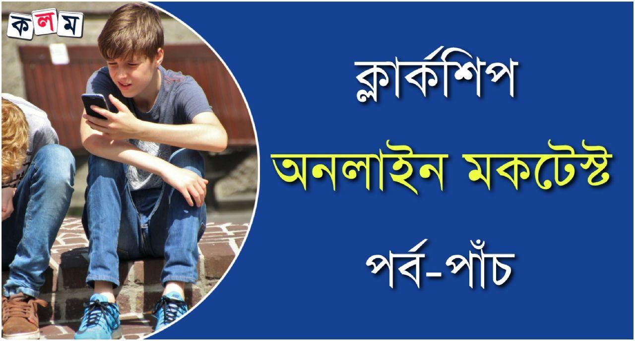 PSC Clerkship Mock Test in Bengali Part-5 | PSC ক্লার্কশিপ পরীক্ষার প্রস্তুতি