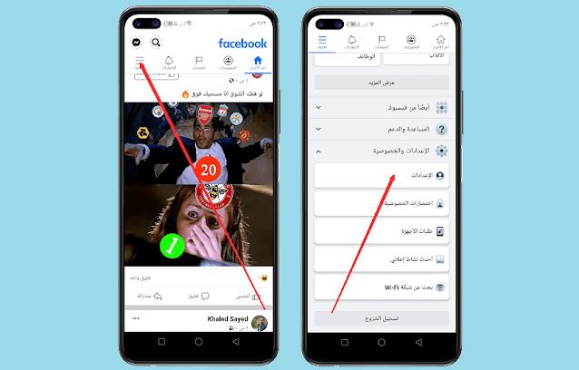 طريقة اخفاء زر طلب الصداقة ووضع واظهار زر المتابعة في فيسبوك 2021 للموبايل والكمبيوتر