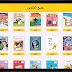 تطبيقات قصص الأطفال 2019