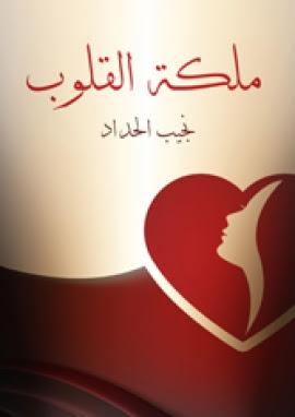 رواية ملكة القلوب - نجيب الحداد