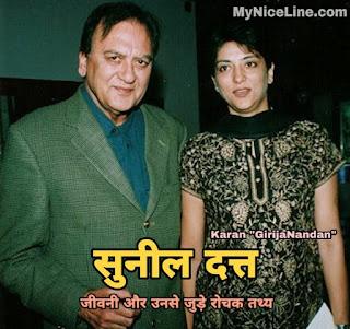 फिल्म अभिनेता और राजनीतिज्ञ सुनील दत्त की जीवनी या जीवन परिचय और उनसे जुड़े बेहद रोचक तथ्य | Sunil Dutt biography and life history in hindi