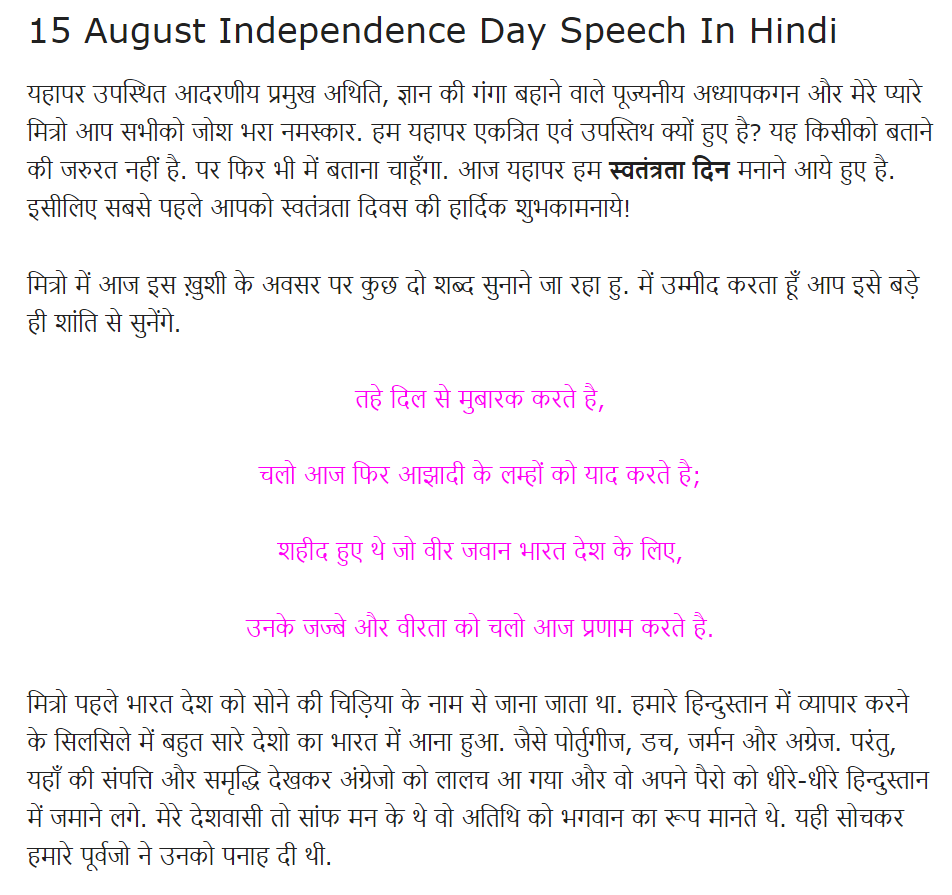 Independence Day 2019 speech In Hindi | 15 August Speeches