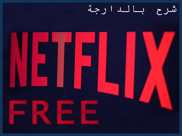 شاهد أفلام منصة نتفليكس مجانا بدون حساب | Netflix