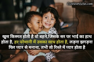 Brother sister love status shayari