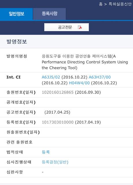 [펌] SM의 응원봉 기술력 ㄷㄷㄷㄷ.gif