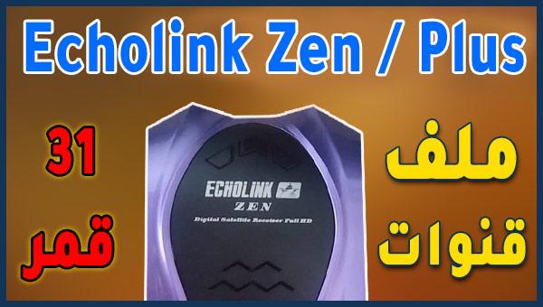 ملف قنوات جهاز Echolink Zen و Zen Plus للتحميل بأكثر من 30 قمر