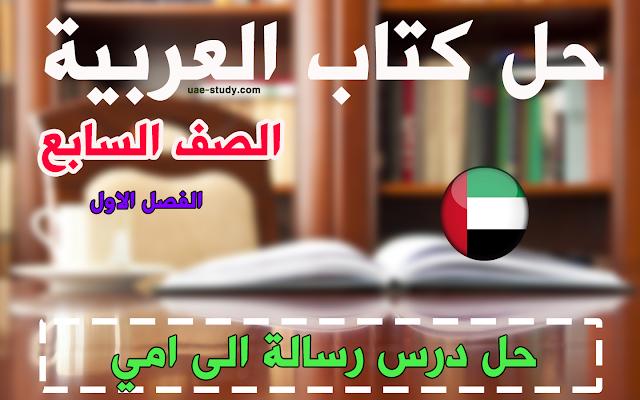 حل درس رسالة الى امي للصف السابع اللغه العربيه