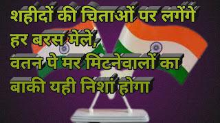 Indian Desh Bhakti Image
