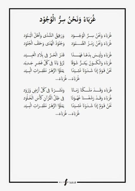 ghuraba' teks lirik lengkap