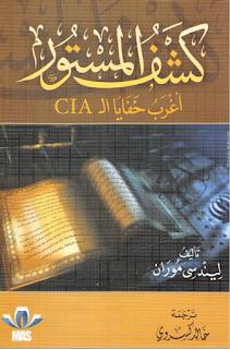 كتاب كشف المستور pdf أغرب خفايا الـ CIA