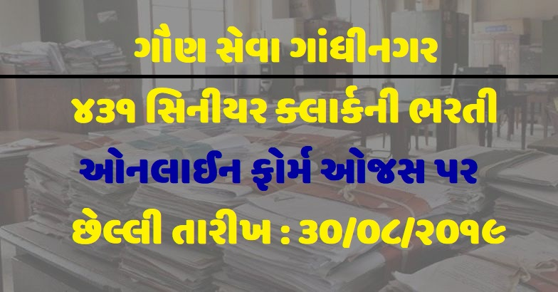 OJAS-GSSSB Recruitment For 431 Senior Clerk Posts 2019