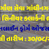 GSSSB Recruitment 431 Senior Clerk Apply Online ADVT No::184/201920 @ ojas.gujarat.gov.in