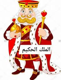 الملك الحكيم