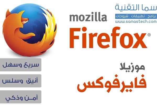 مزايا متصفح فايرفوكس 2021