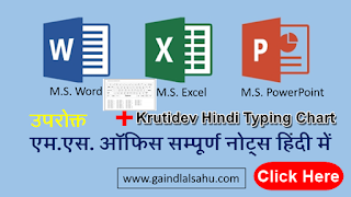 ms office all in one notes in hindi pdf download
