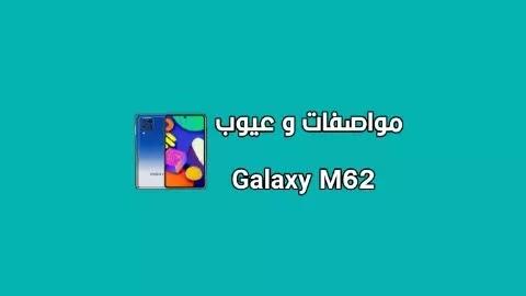 سعر و مواصفات SAMSUNG Galaxy M64 - مميزات و عيوب هاتف سامسونج جالاكسي ام 64