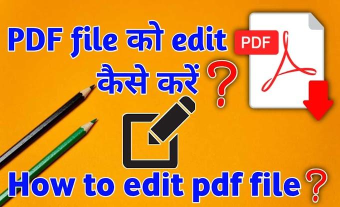PDF file edit कैसे करें?How to edit PDF file in mobile?
