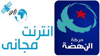 حركة النهضة تفعل الفصل 32 من الدستور  لتوفير الانترنات مجاناً في شهر مارس في تونس العاصمة فقط؟