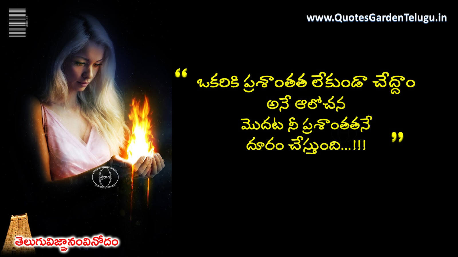 best telugu inspirational life quotes messages for friends