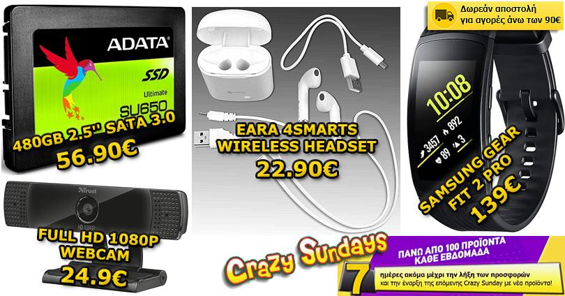 Νέες Crazy Sundays Προσφορές από το e-Shop