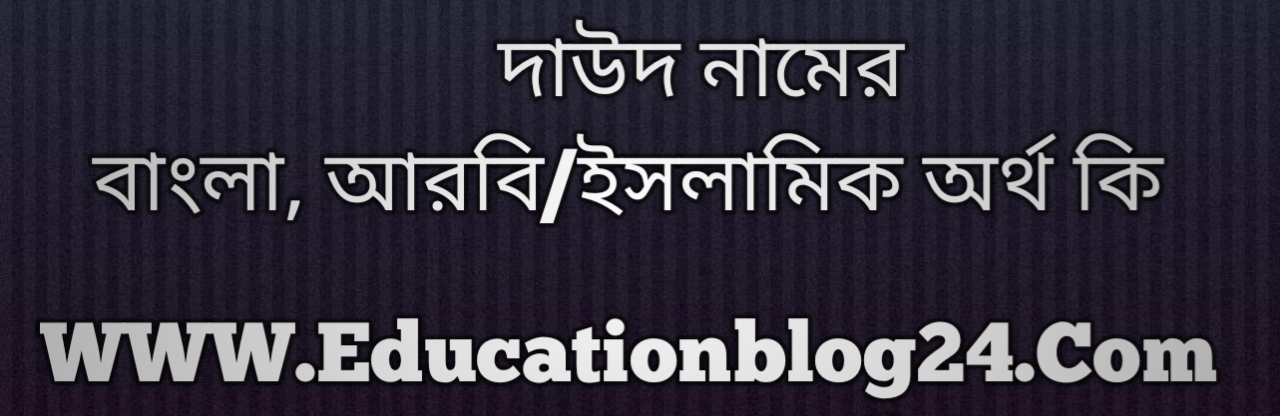 Daud name meaning in Bengali, দাউদ নামের অর্থ কি, দাউদ নামের বাংলা অর্থ কি, দাউদ নামের ইসলামিক অর্থ কি, দাউদ কি ইসলামিক /আরবি নাম